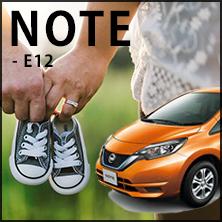 ノートE12